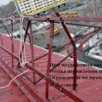 Ограждение с установкой на крышу